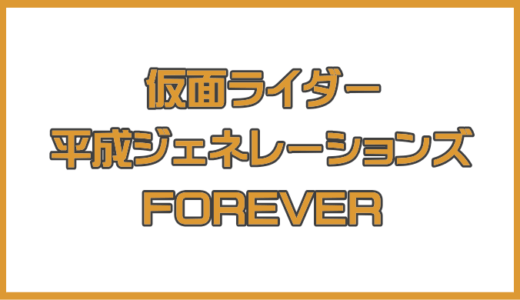 【平成ジェネレーションズ FOREVER】キャスト一覧!歴代ライダー作品からの出演も