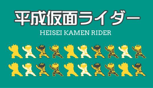 【平成仮面ライダー】歴代ライダーの主題歌を一覧にまとめてみた