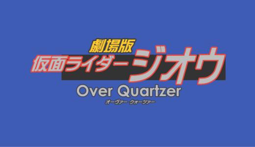 【劇場版仮面ライダージオウ Over Quartzer】キャスト一覧!木梨憲武まさかの出演