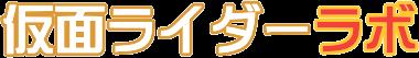 仮面ライダーラボ